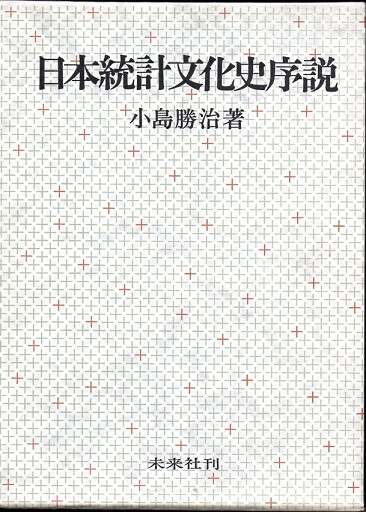 日本統計文化史序説