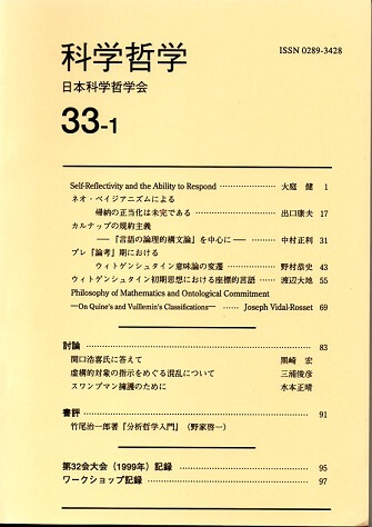 科学哲学 33−1 (2000年)