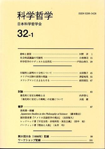 科学哲学 32−1 (1999年)