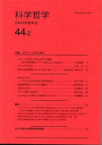 科学哲学 44−2 (2011年)