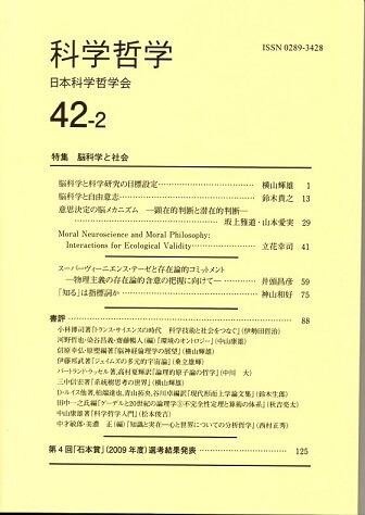 科学哲学 42−2 (2009年)