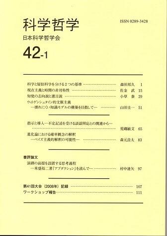 科学哲学 42−1 (2009年)
