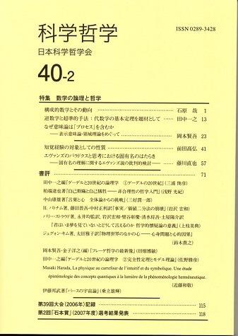 科学哲学 40−2 (2007年)