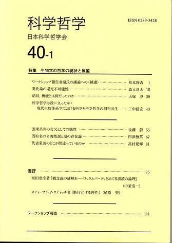 科学哲学 40−1 (2007年)