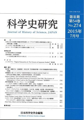 科学史研究 2015年7月号(No.274)