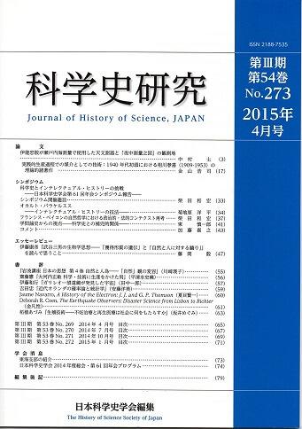 科学史研究 2015年4月号(No.273)