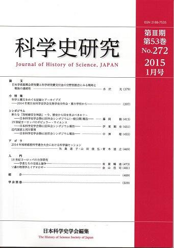 科学史研究 2015年1月号(No.272)