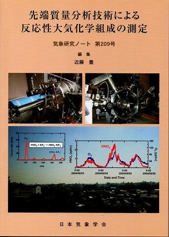 気象研究ノート 第209号(2005) 先端質量分析技術による反応性大気化学組成の測定