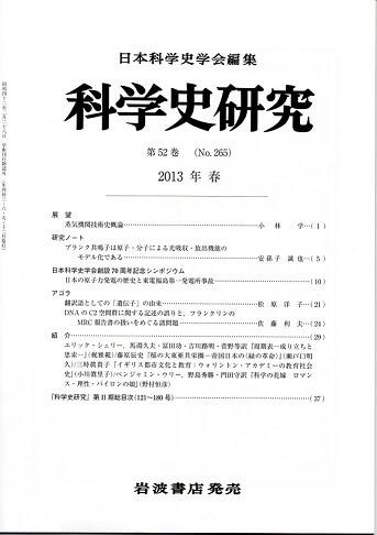 科学史研究 2013年春 第52巻(No.265)