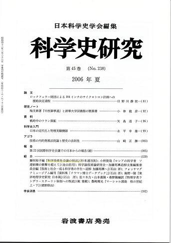 科学史研究 2006年夏 第45巻(No.238)