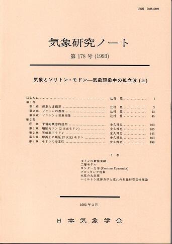 気象研究ノート 第178号・第179号(1993) 気象とソリトン・モドン−気象現象中の孤立波 (上下巻2冊揃)