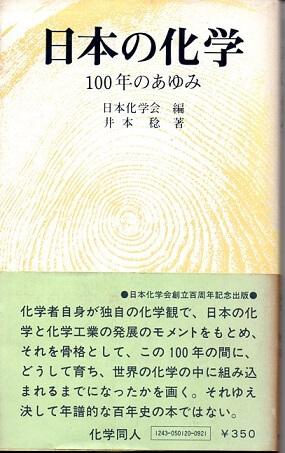 日本の化学 100年のあゆみ