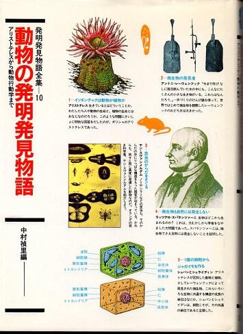 動物の発明発見物語 アリストテレスから動物行動学まで (発明発見物語全集 10)
