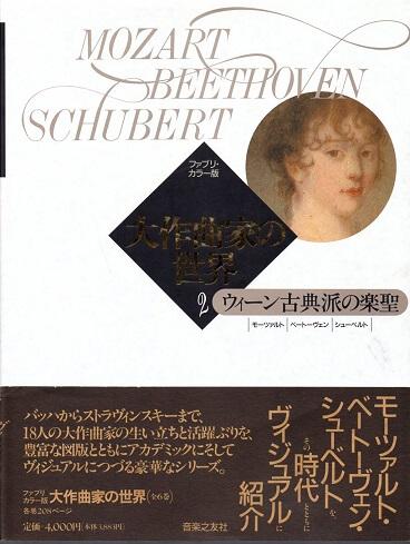 大作曲家の世界 2 ウィーン古典派の楽聖 モーツァルト/ベートーヴェン/シューベルト (ファブリ・カラー版)