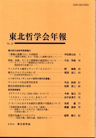 東北哲学会年報 No.20 2004年