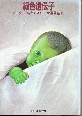 緑色遺伝子 (サンリオSF文庫)