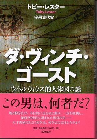 ダ・ヴィンチ・ゴースト ウィトルウィウス的人体図の謎
