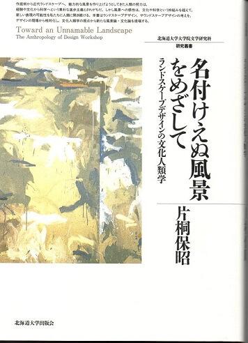 名付けえぬ風景をめざして ランドスケープデザインの文化人類学 (北海道大学大学院文学研究科 研究叢書23)