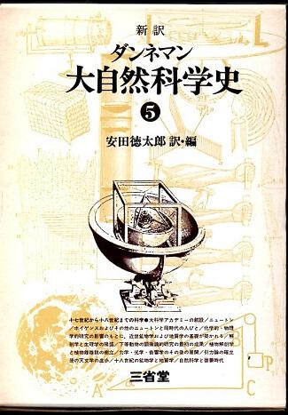 新訳 ダンネマン 大自然科学史 5 十七世紀から十八世紀までの科学