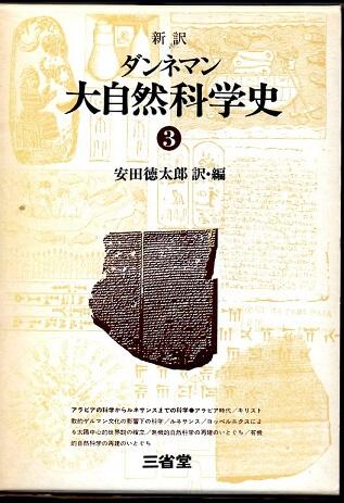 新訳 ダンネマン 大自然科学史 3 アラビアの科学からルネサンスまでの科学