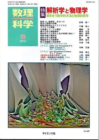 数理科学 2012年5月号 特集−解析学と物理学 響き合う数学的方法と物理的思考