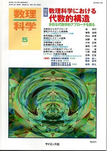 数理科学 2014年5月号 特集−数理科学における代数的構造 多彩な代数学的アプローチを探る
