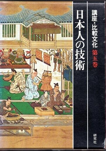 日本人の技術 (講座・比較文化 5)