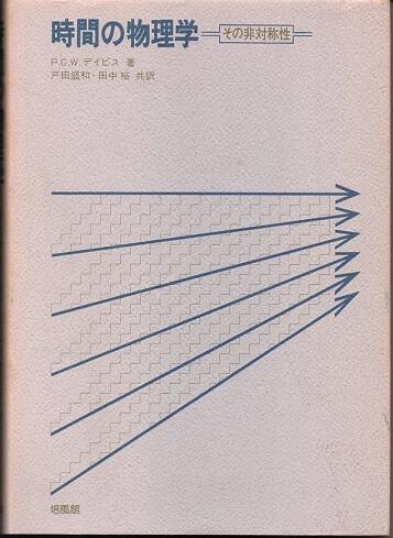 時間の物理学 その非対称性