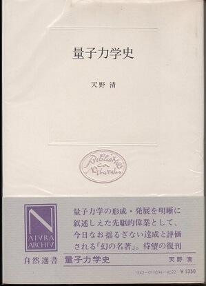 量子力学史 (自然選書)