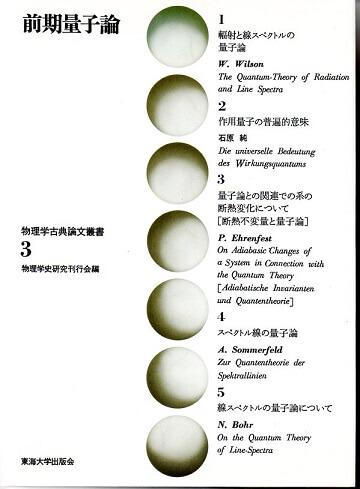 物理学古典論文叢書 3 前期量子論