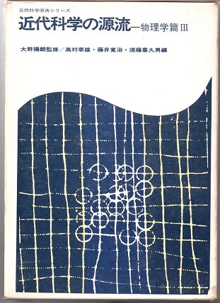 近代科学の源流 物理学篇3 (自然科学原典シリーズ)