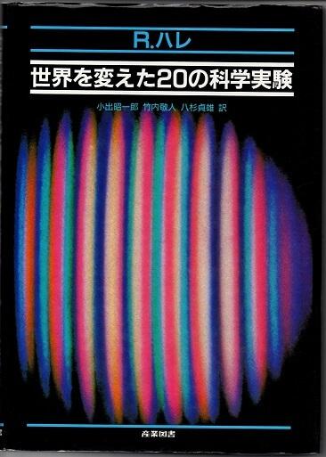 世界を変えた20の科学実験