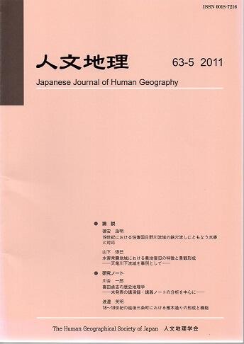 人文地理 第63巻第5号(通巻第371号) 2011年