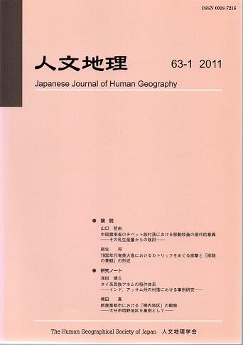 人文地理 第63巻第1号(通巻第367号) 2011年