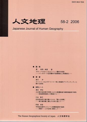 人文地理 第58巻第2号(通巻第338号) 2006年