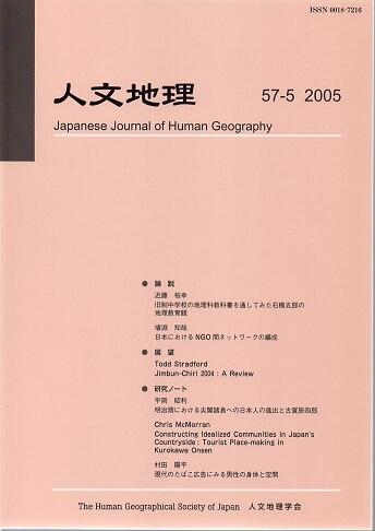 人文地理 第57巻第5号(通巻335号) 2005年