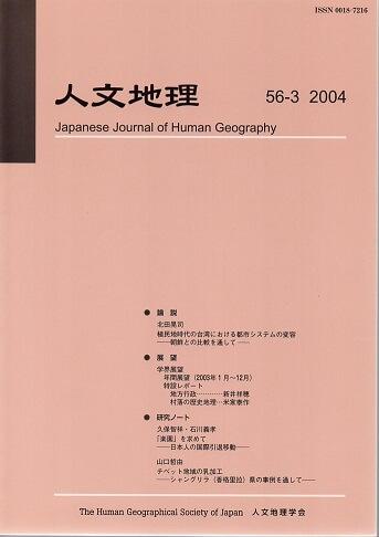 人文地理 第56巻第3号(通巻第327号) 2004年