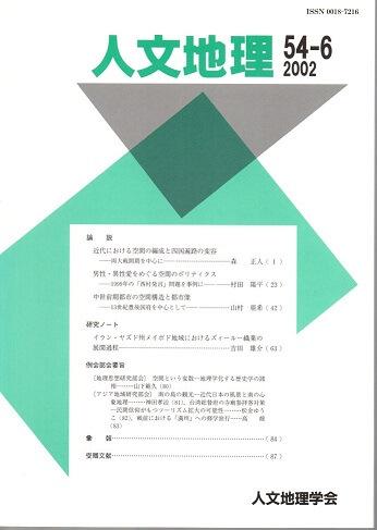 人文地理 第54巻第6号(通巻第318号) 2002年