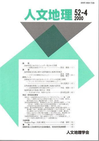 人文地理 第52巻第4号(通巻第304号) 2000年