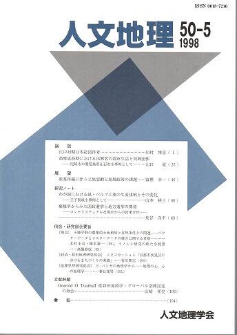人文地理 第50巻第5号(通巻293号) 1998年