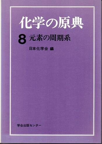 化学の原典 8 元素の周期系