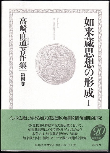 高崎直道著作集 4 如来蔵思想の形成1
