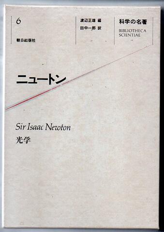 科学の名著 6 ニュートン 光学
