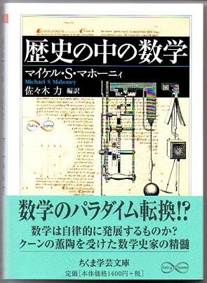歴史の中の数学 (ちくま学芸文庫)