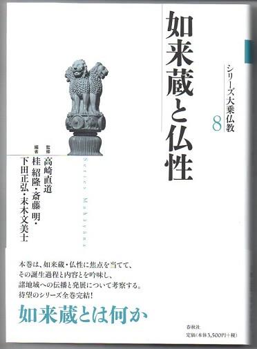 シリーズ大乗仏教 8 如来蔵と仏性