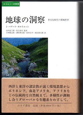 地球の洞察 多文化時代の環境哲学 (エコロジーの思想)