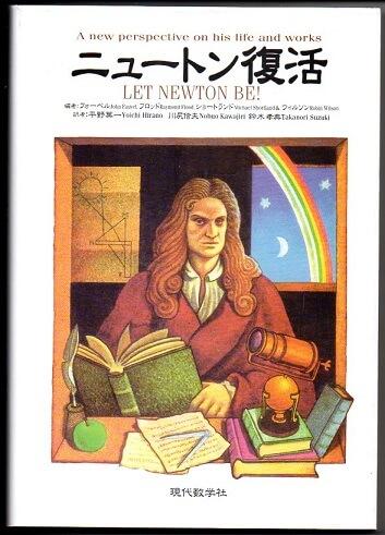 ニュートン復活