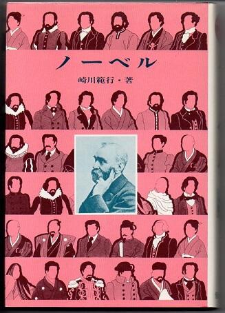 世界偉人伝全集 6 ノーベル 世界文化の恩人