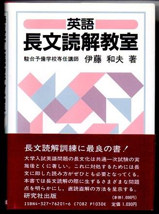 英語長文読解教室