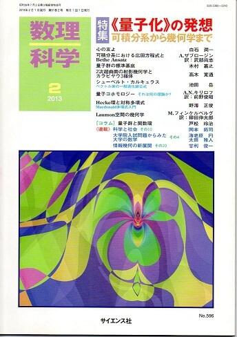 数理科学 2013年2月号 特集-《量子化》の発想 可積分系から幾何学まで